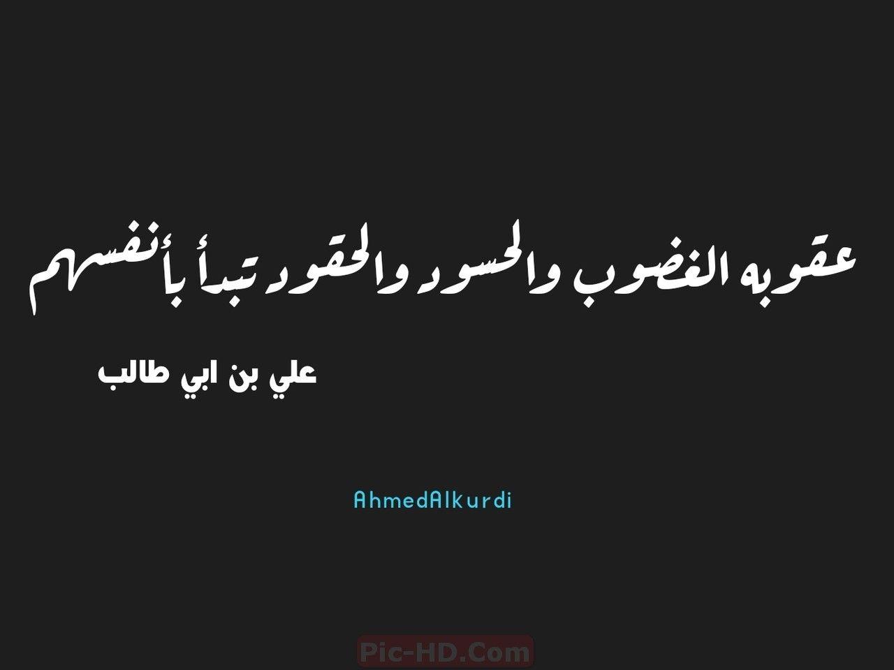 صور عن العصبية والغضب صور معبرة عن الغضب مع عبارات In 2021 Pics Arabic Calligraphy Calligraphy