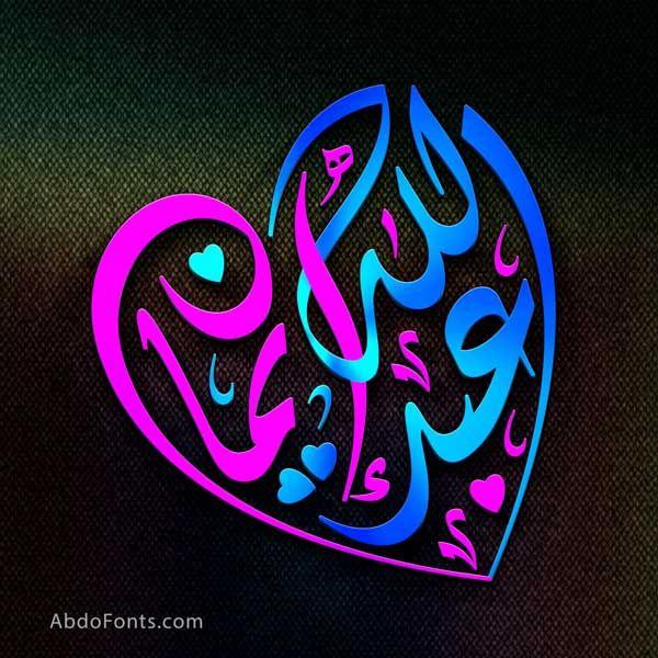شعار عبدالله إيمان بالخط الديواني Art Design Art Retail Logos