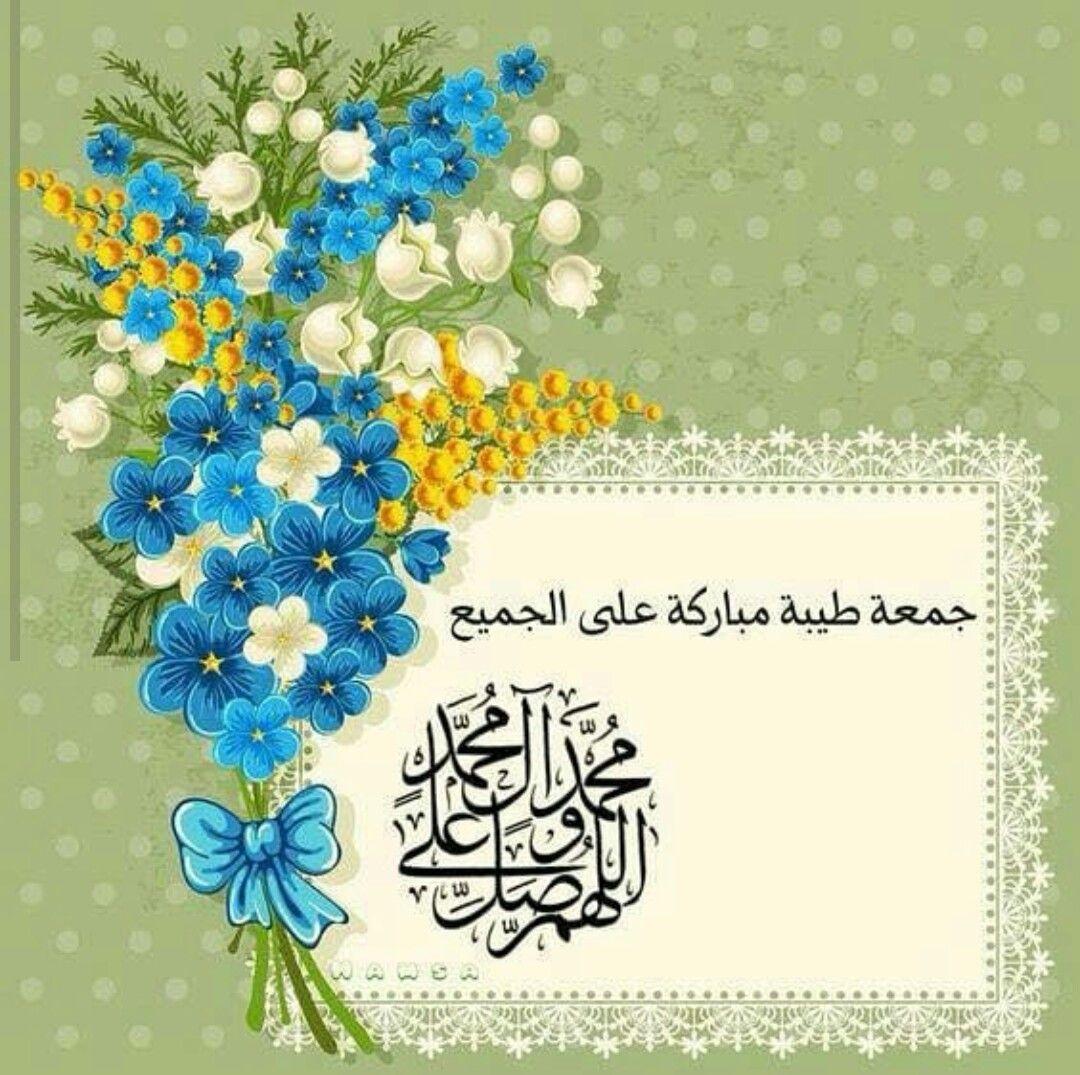 اللهم صل على محمد وال محمد Floral Border Design Islamic Pictures Blessed Friday
