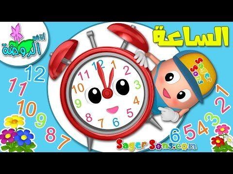 اناشيد الروضة تعليم الاطفال قراءة الساعة Tell The Time بدون موسيقى بدون ايقاع Youtube Cartoon Kids Islamic Cartoon Cartoon