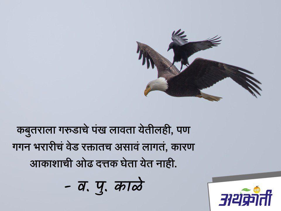 स व च र मर ठ Quotes Marathi वप Success