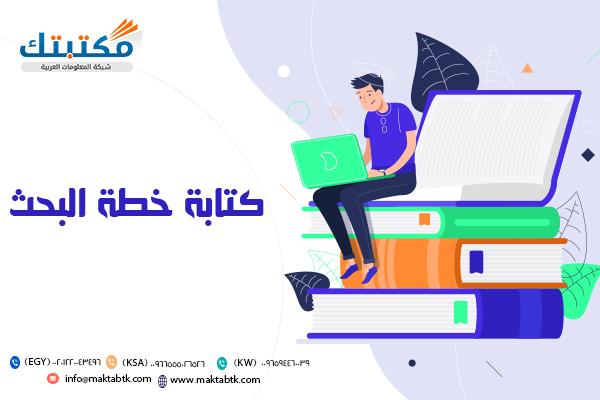 خطة بحث جاهزة Landing Page Banner Design Layout Education Design