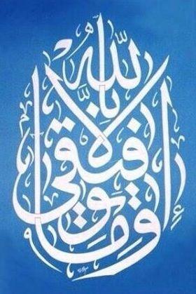 و م ا ت و ف يق ي إ ل ا ب الل ه ع ل ي ه ت و ك ل ت و إ ل ي ه أ ن يب Islamic Art Calligraphy Calligraphy Art Islamic Calligraphy