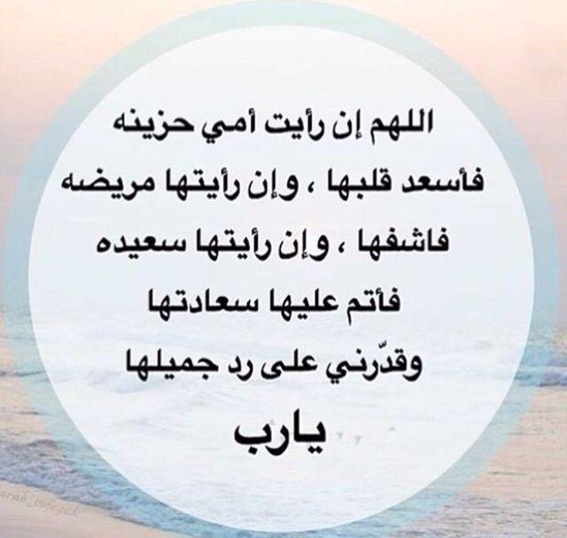 ربي اغفر لي ولوالدي Note To Self Words Arabic Quotes