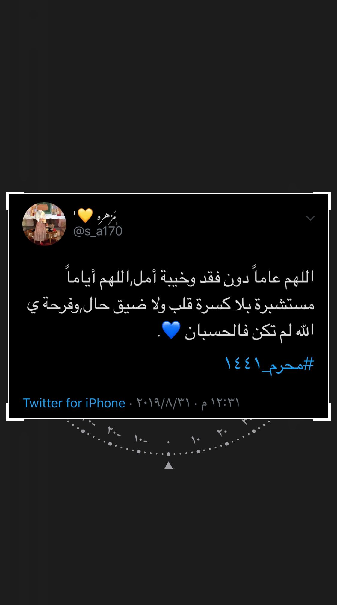 Pin By Rc Lydia On تغريده Wisdom Quotes Life Love Quotes For Him Funny Arabic Quotes