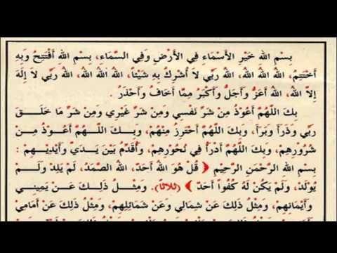 ورد الامام النووي حزب الإمام النووي Youtube Prayers Qoutes Islam