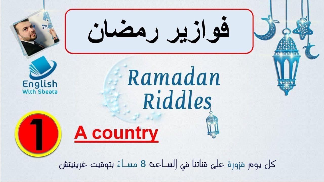 فوازير رمضان بالإنجليزية 1 تعلم الانجليزية مع فوازير رمضان Riddles Ramadan Riddles Airline