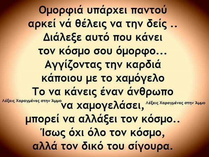 Pin by Victoria Joannou on Quotes | Greek quotes, Quotes, Words