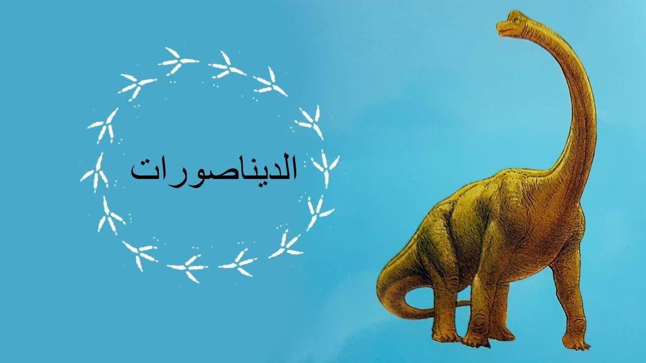 قصص علميه بسيطه للأطفال الديناصورات Art Poster Movie Posters