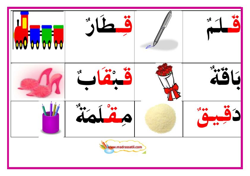 معلقات حروف و كلمات 2 موقع مدرستي Learning Arabic Arabic Kids Teach Arabic