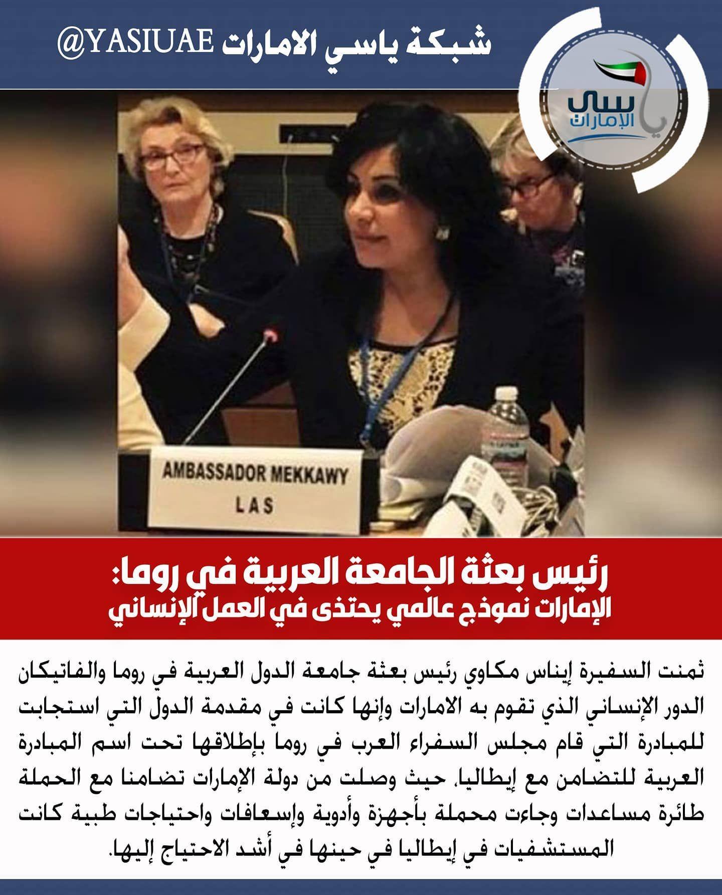 رئيس بعثة الجامعة العربية في روما الإمارات نموذج عالمي يحتذى في العمل الإنساني Www Yasiuae Net ياسي الامار Incoming Call Screenshot Incoming Call Ambassador