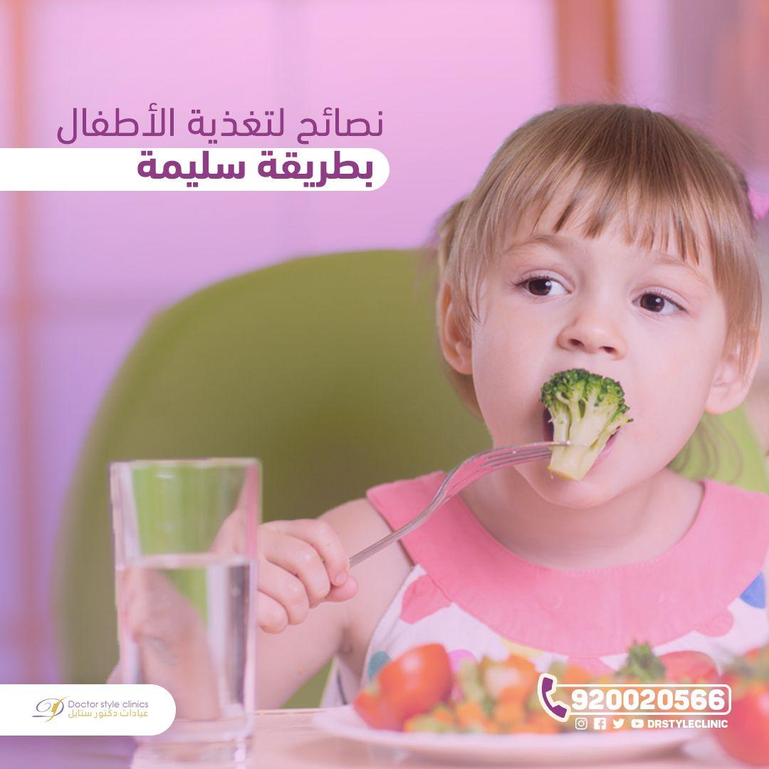 نصائح لتغذية الأطفال بطريقة سليمة 1 التركيز على وجبة إفطار متوازنة مع كمية جي دة من البروتين 2 الجلوس على الطاولة مع جميع أفراد ال Children Clinic Pacifier