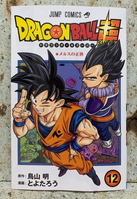 とよたろう toyotaro vjump twitter dragon ball super manga anime dragon ball super dragon ball super goku