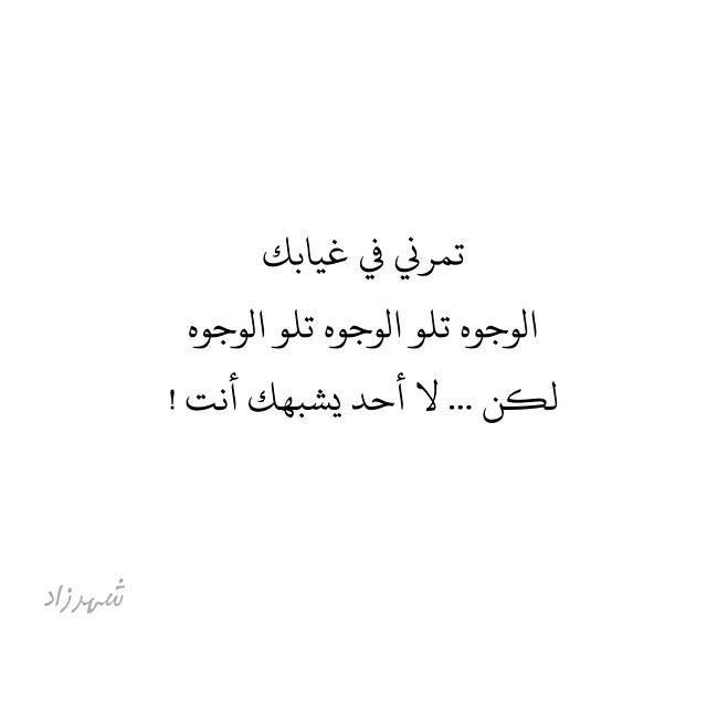 Pin By Marwa Attia On كلماااات Quotes Arabic Arabic Calligraphy