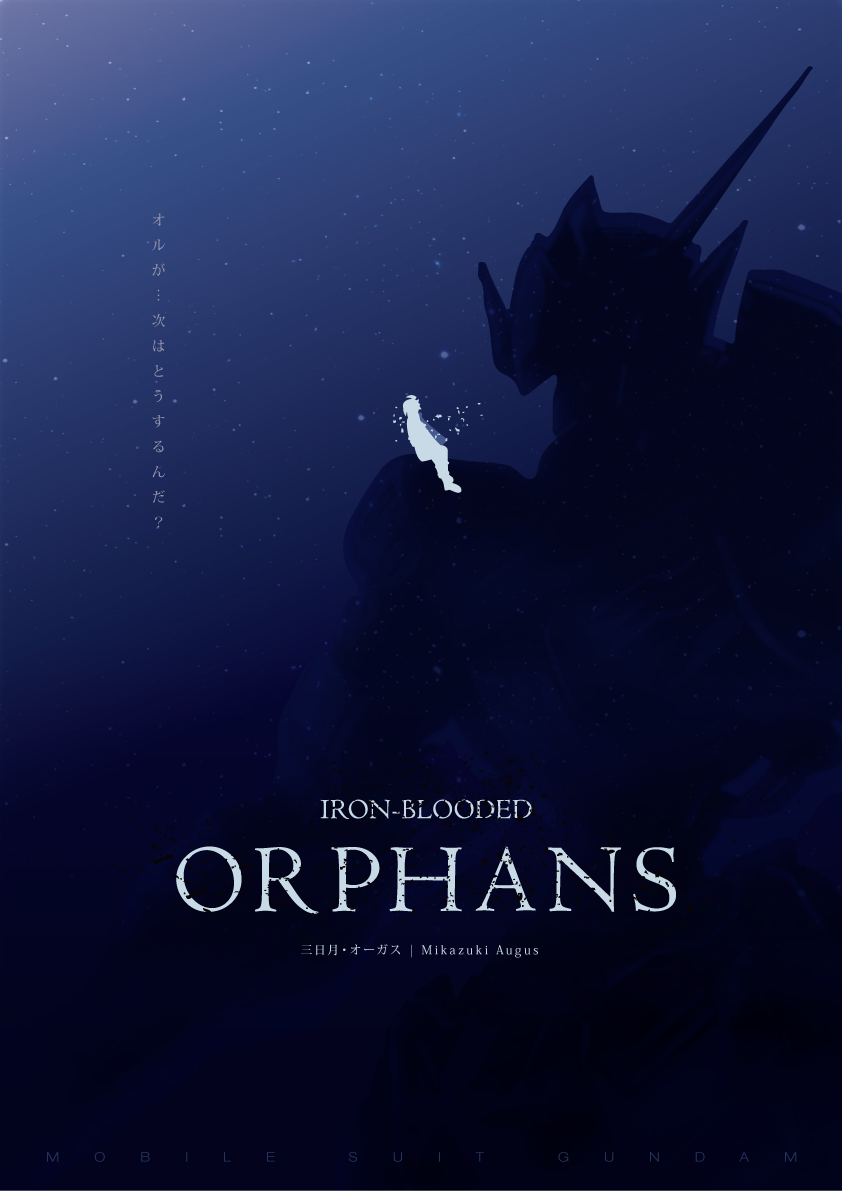 Mobile Suit Gundam Iron Blooded Orphans Minimal Poster Design