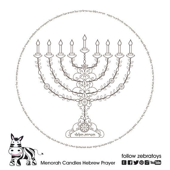 photograph regarding Hanukkah Prayer Printable known as Menorah Printable-Hanukkah Hebrew Prayer-Hanukiah-Canukkah