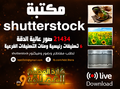 Pin By هجر القرآن خ سران On Online هارد المصمم العملاق Shutterstock Pictures