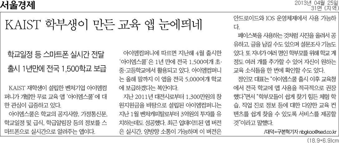 130425 서울경제