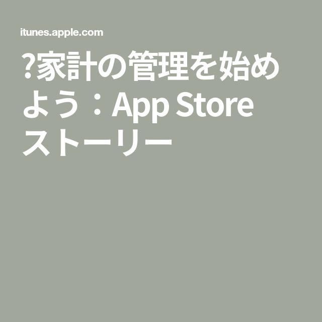 家計の管理を始めよう App Store ストーリー 画像あり 家計