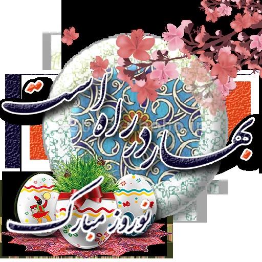 استیکر اسلیمی هنربرتر استیکر تبریک سال نو استیکر تلگرام نوروز سال نو مبارک استیکر بهار در راه است جهت Floral Backround Nowruz Card Norouz