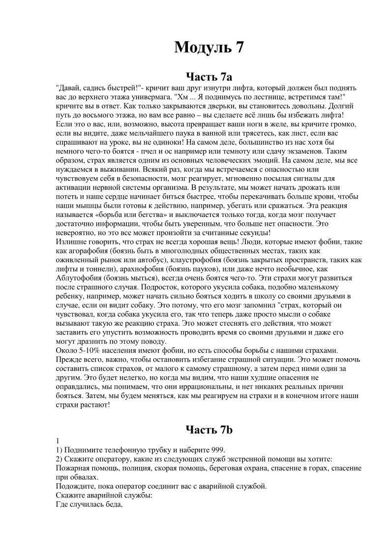 Диктанты для 4 класса по русскому языку школа 2100 за 1 полугодие