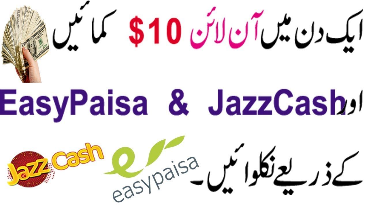 earn money online by typing without investment in pakistani