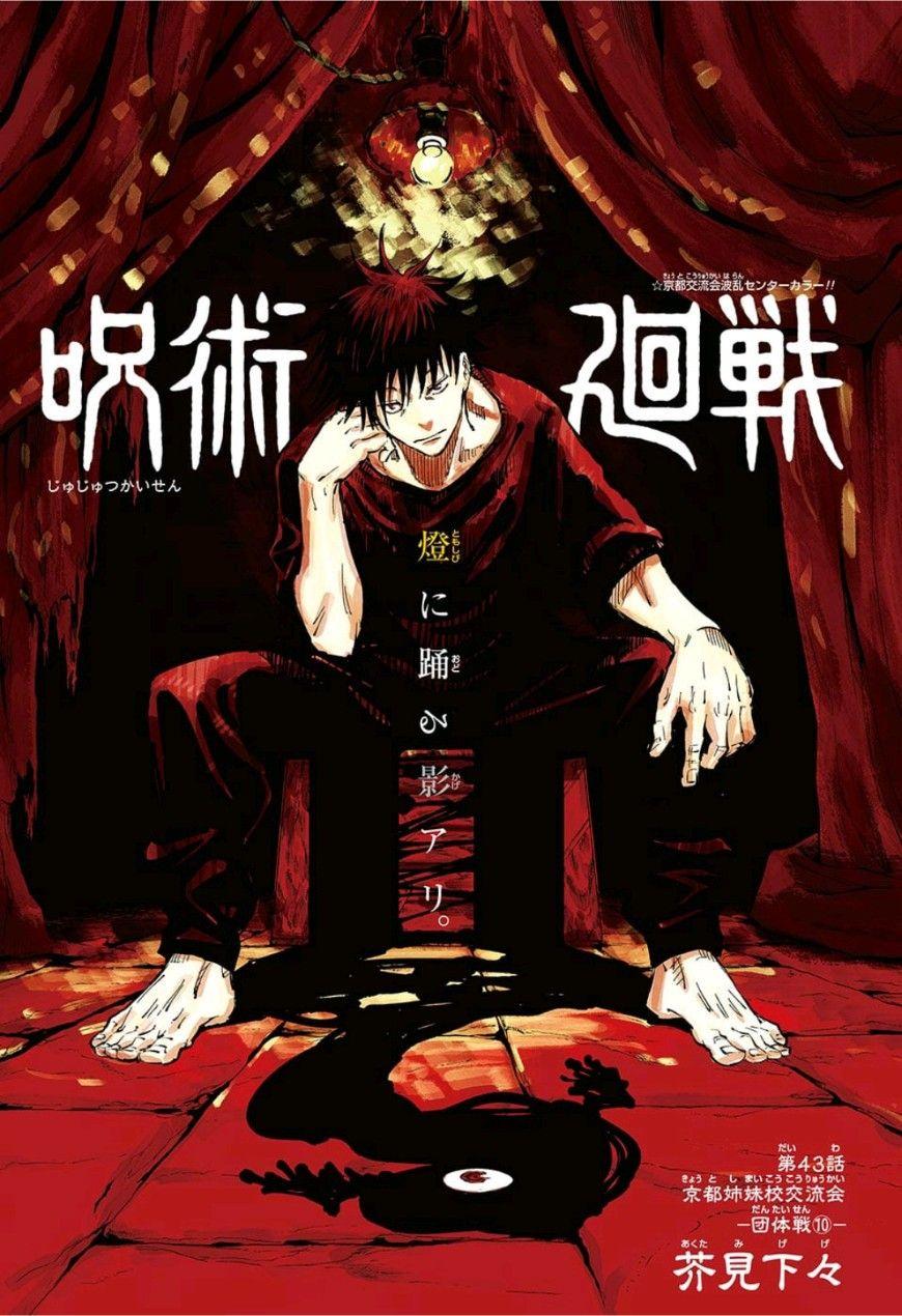 Jujutsu Kaisen Raw Chapter 43 呪術 スケッチアート アート
