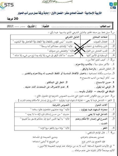 حل ورقة عمل أدب الحوار الصف الحادي عشر مادة التربية الاسلامية Sheet Music Bullet Journal Journal