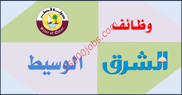 متابعات الوظائف وظائف صحيفة الشرق الوسيط القطرية بتاريخ 25 أغسطس 2019 وظائف سعوديه شاغره