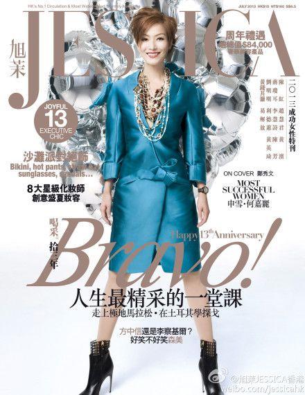 《JESSICA》7月號封面人物 《盲探》鄭秀文 7月4日 案無不破