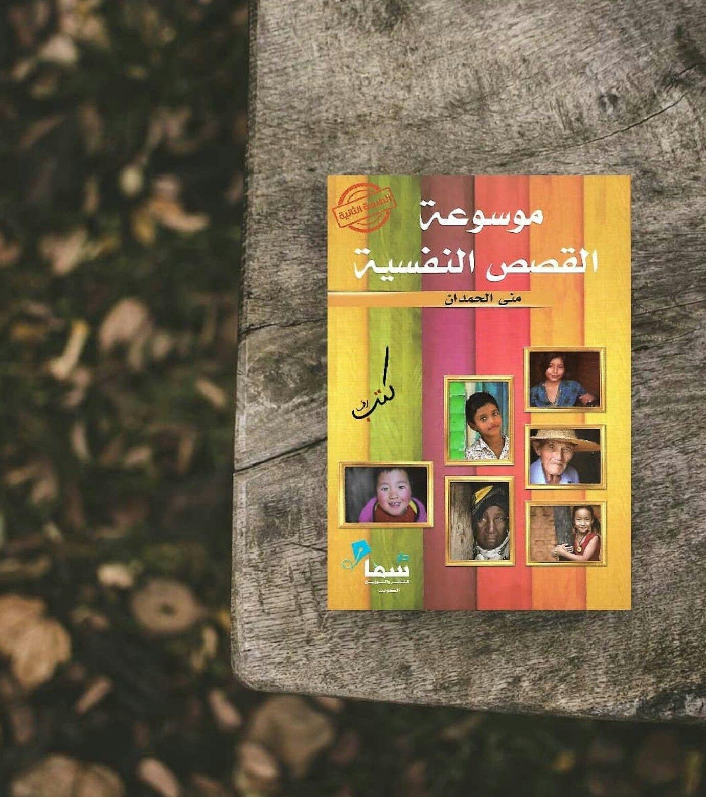 تحتوي الموسوعة على 100 قصة منتقاة بعناية من أفضل القصص العالمية القصيرة والتي تدور في فلك علم النفس وفيها من الفوائد والعبر العظ Book Cover Books To Read Books