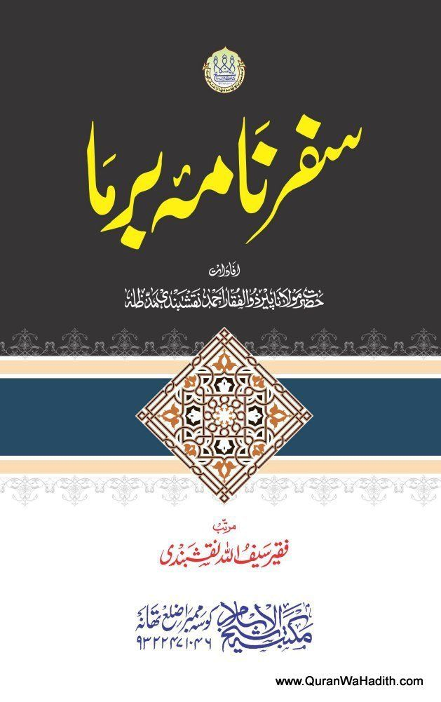 Tuhfat Ul Uroos Pdf Download