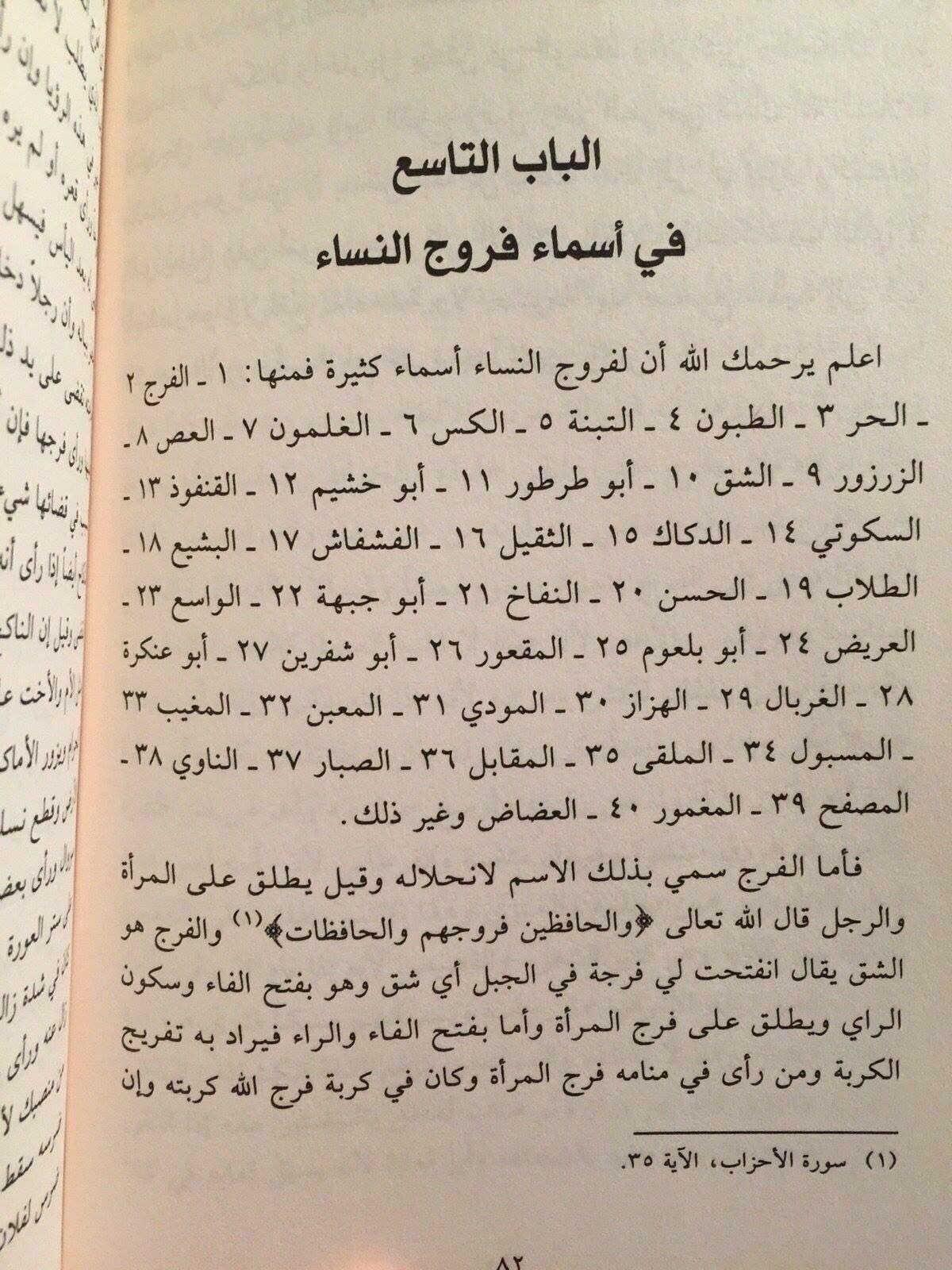 Pin By Vassim Kadi Amin On Aphorism Book Qoutes Funny Arabic Quotes