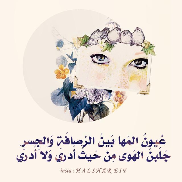عيون المها تصميم تصاميم تصميمي Poster Art Movie Posters