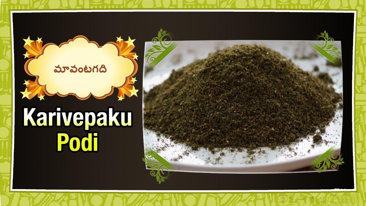 Kariveku podi curry leaves powder in kariveku podi curry leaves powder in telugu vantalu b forumfinder Image collections