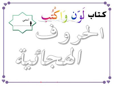 كراسة تلوين لتعليم اساسيات كتابة الحروف العربية Pdf حمل كراسة تلوين للاطفال 2018 Coloring Books Color Letters