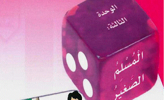 حل مادة لغتي درس المسلم الصغير صف ثالث إبتدائي الفصل الدراسي الاول