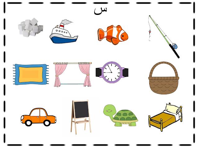 أقوى مراجعة على حرف السين للأطفال أكتب وتتبع وحلل الكلمة Arabic Alphabet For Kids Kindergarten Colors Learn Arabic Alphabet
