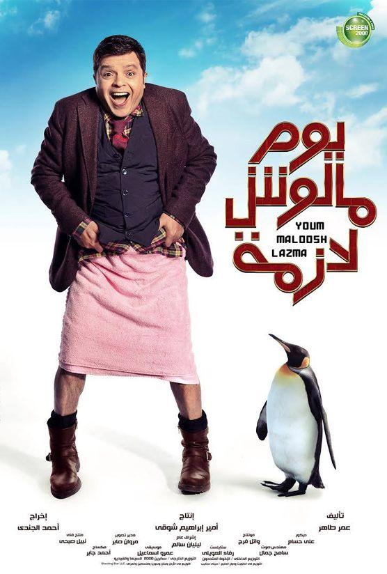 Youm Maloosh Lazma Movie Gifs Movies And Tv Shows Movies