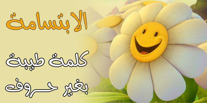 كلام عن الإبتسامة حكم وأقوال عن الإبتسامة عبارات وكلمات عن البسمة Home Decor Decals Blog Blog Posts