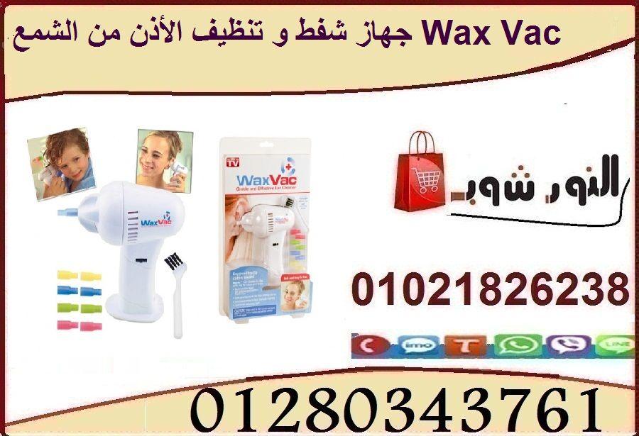 جهاز شفط و تنظيف الأذن من الشمع والاوساخ Wax Vac Wax Vac Personal Care Wax
