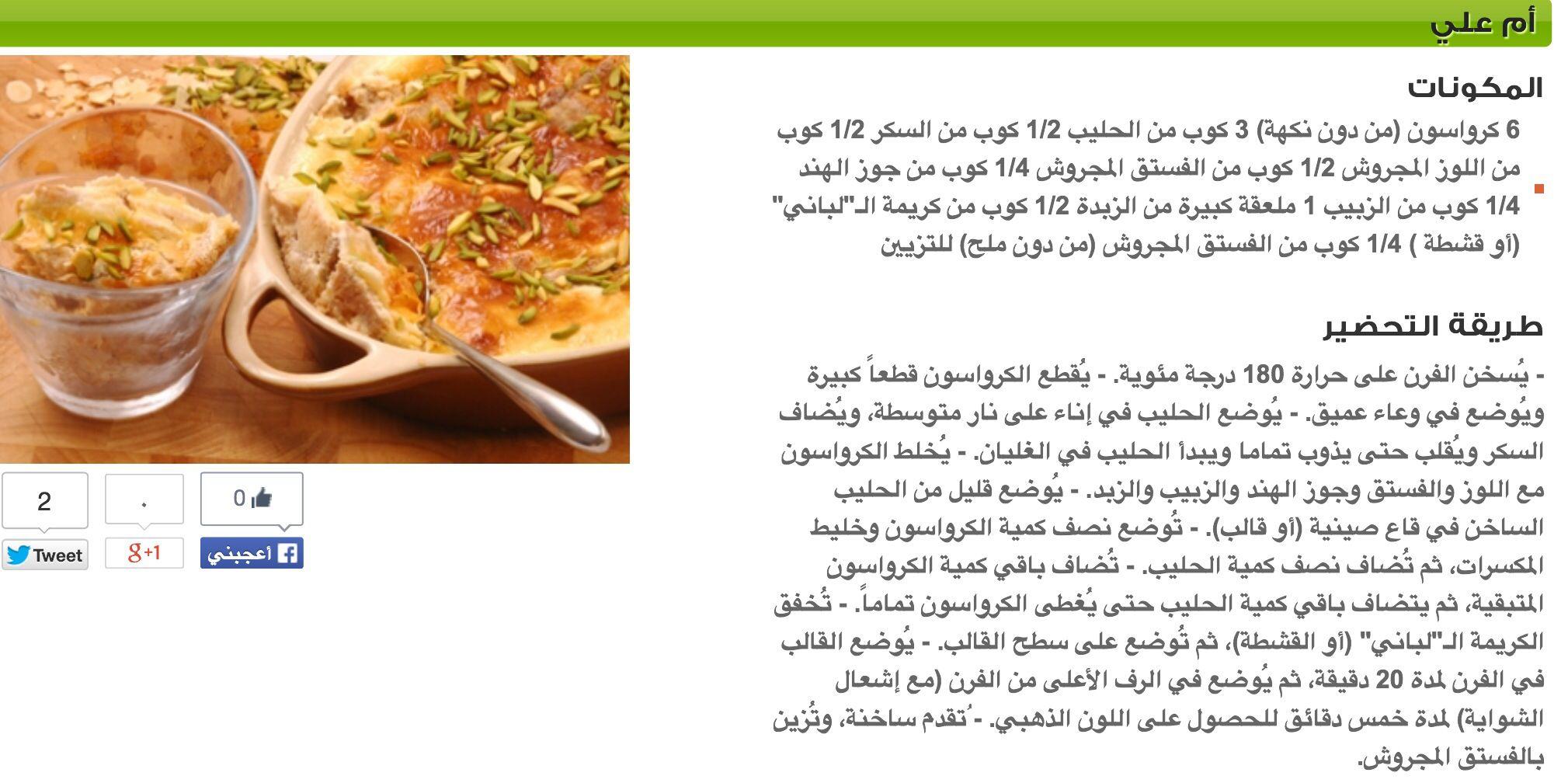 ام علي Food Natural Food Arabic Food