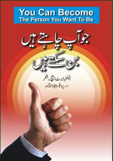 Self Help Books In Urdu Pdf