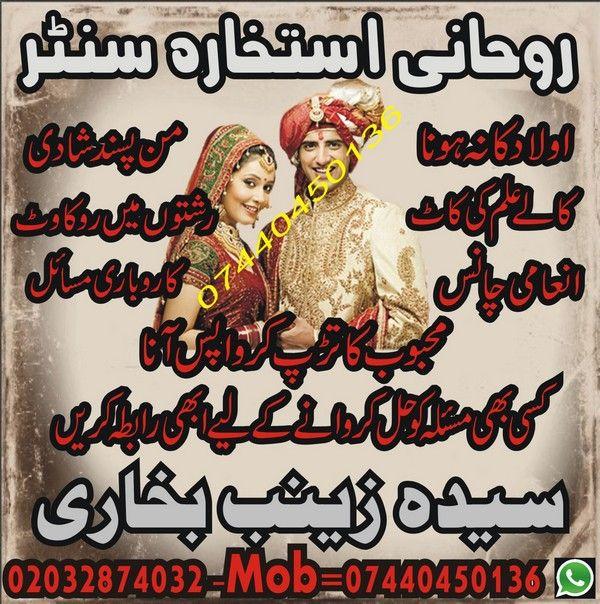 Free Online Istikhara Expert Lady Astrologer   02032874032   Mobile