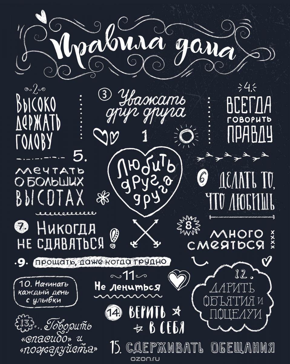 a008ad8b006d0 Картина Экорамка ПРАВИЛА ДОМА, черный, белый — купить в интернет-магазине  OZON.ru с быстрой доставкой