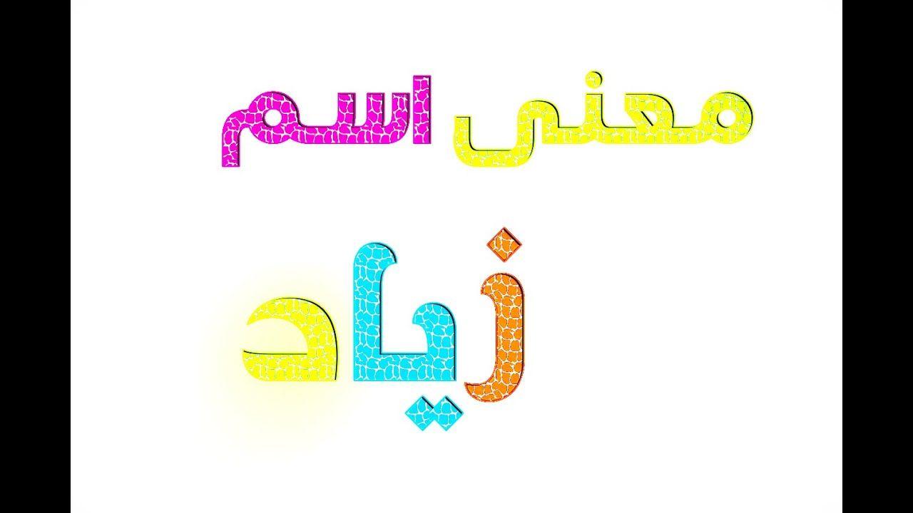 معنى اسم زياد وصفات شخصيتة Gaming Logos Logos Nintendo Wii Logo