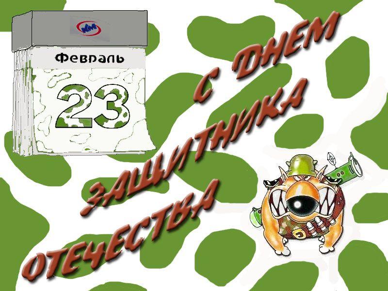 Idei Pozdravleniya Muzhchin S 23 Fevralya Muzhchiny Kartinki Raskraski