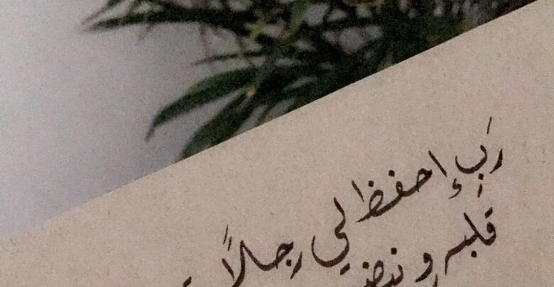 عبارات جميلة للزوج رومانسية وغرام فوق الحدود In 2021 Calligraphy Arabic Calligraphy Art