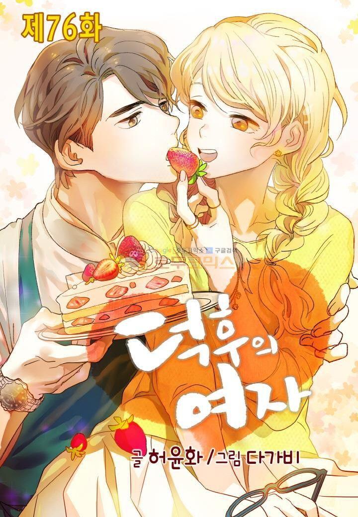 덕후의 여자 76화 웹툰 이미지 1 Cute anime guys, Manga characters