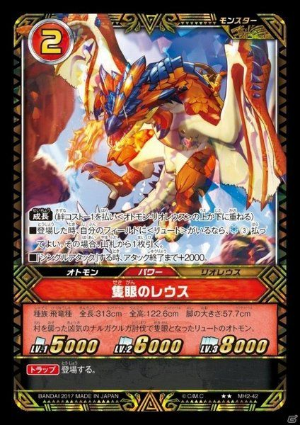 Monster Hunter Stories Tcg Wave 2 Cards Revealed Check